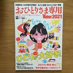 """Thumbnail of """"おひとりさま専用Walker 2021 これは、ひとりで読んでください。 ウォ…"""""""
