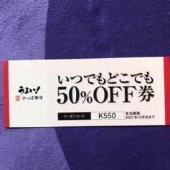 """Thumbnail of """"かっぱ寿司半額券"""""""