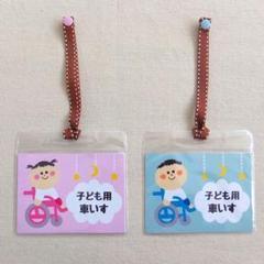 "Thumbnail of ""key様専用"""