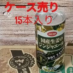 "Thumbnail of ""国産生姜のジンジャエール 15本入り"""