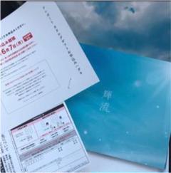 "Thumbnail of ""輝流 テレボート カタログギフト"""