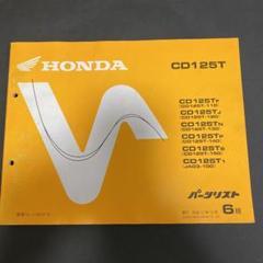 "Thumbnail of ""ホンダ CD125T パーツリスト"""