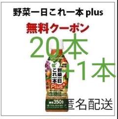 """Thumbnail of """"20本 セブンイレブン 引き換え セブンイレブン カゴメ 野菜一日これ一本"""""""