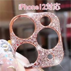 """Thumbnail of """"キラキラ✨可愛い iPhone12対応 カメラカバー シール ストーン付き"""""""