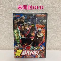 """Thumbnail of """"未開封DVD ニンニンジャーアカニンジャーVSスターニンジャー 百忍バトル!"""""""