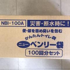 """Thumbnail of """"ベンリー袋R 1ケース (100回分入) 8-5711-11 RBI-100A"""""""