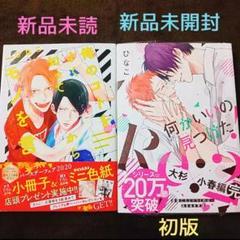 "Thumbnail of ""新品未開封・初版あり✨ひなこ2冊✨4冊送料200円"""
