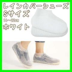 "Thumbnail of ""防水 靴 シリコン シューズカバー 泥除け レイン 雨具 ホワイト S"""