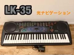 "Thumbnail of ""CASIO LK−35 電子キーボード"""