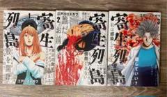 "Thumbnail of ""寄生列島 1〜3巻"""