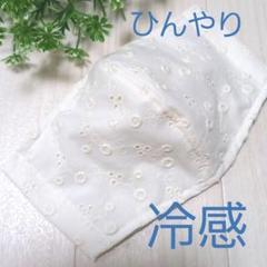 """Thumbnail of """"ひんやり冷感コットン刺繍レースクリーム色 マスクカバー エンブロイダリー"""""""