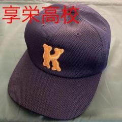 "Thumbnail of ""【明日決勝!OB戦でプロ野球選手着用】 享栄高校野球部帽子"""