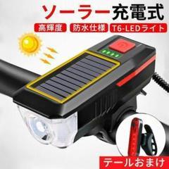 """Thumbnail of """"自転車 ライト バイクライト ホーン付 USB、ソーラー充電 テールライト付き"""""""