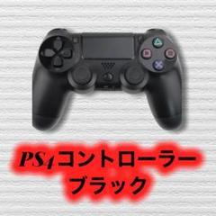 """Thumbnail of """"PS4 コントローラー 新品未使用 互換品 ブラック"""""""