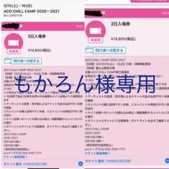 """Thumbnail of """"ACO CHiLL CAMPアコチル2日券2枚(電子チケ)再々値下げ!"""""""