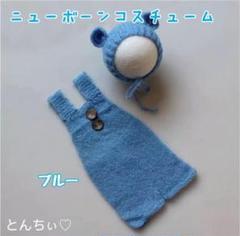 "Thumbnail of ""★【新品】ニューボーンフォト オーバーオール くま ブルー"""