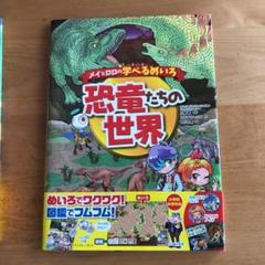 "Thumbnail of ""メイとロロの学べるめいろ 恐竜たちの世界"""