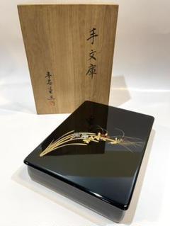 """Thumbnail of """"山田平安堂 手文庫 螺鈿 金蒔絵 (ma-2/654)"""""""
