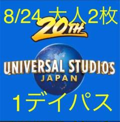 "Thumbnail of ""8/24 USJ ユニバーサルスタジオジャパン チケット 大人2枚"""