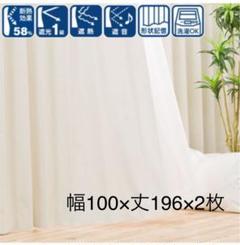 """Thumbnail of """"ニトリ オーダーカーテン ニーア アイボリー 1.5倍ヒダ"""""""