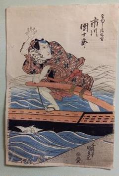 """Thumbnail of """"市川團十郎 浮世絵"""""""