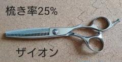 "Thumbnail of ""【切れ味抜群·美品】美容師 理容師 プロ用 ハサミ 梳き率25% ザイオン"""