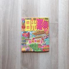 """Thumbnail of """"【最新号】るるぶ日光 那須 鬼怒川 塩原 '22"""""""