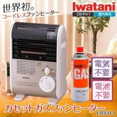"""Thumbnail of """"iwatani カセットガス ファンヒーター CB-FH-1"""""""