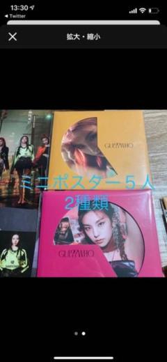 "Thumbnail of ""専用"""