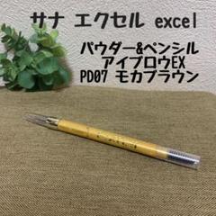 """Thumbnail of """"エクセル パウダー&ペンシル アイブロウEX PD07 モカブラウン"""""""