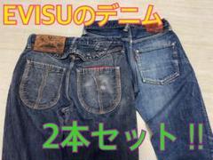 """Thumbnail of """"エヴィス デニム2本セット‼️ 格安です♪   W31 エビス EVISU"""""""