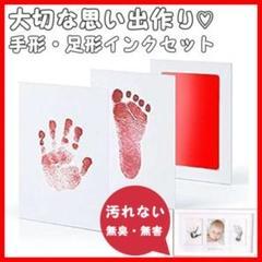 """Thumbnail of """"赤ちゃんスタンプ 手形 足型 インク 汚れない スタンプ 赤"""""""