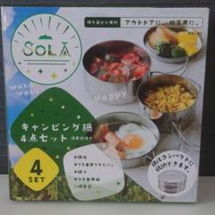 "Thumbnail of ""SOLA☆キャンピング鍋4点セット☆バーベキュー"""