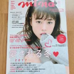 "Thumbnail of ""mina 2018年 1月号"""