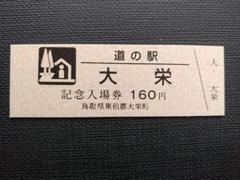 "Thumbnail of ""道の駅きっぷ(ピンク券)  大栄"""