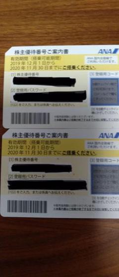 """Thumbnail of """"☆番号通知のみ1枚☆ ANA 株主優待券"""""""