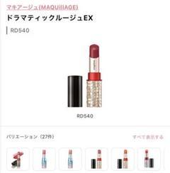 """Thumbnail of """"マキアージュ ドラマティックルージュEX RD540 4g"""""""