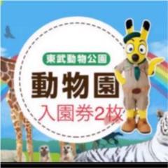 "Thumbnail of ""東武動物公園の入園券ペア"""