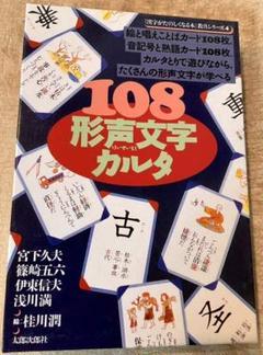"Thumbnail of ""108 形声文字カルタ"""