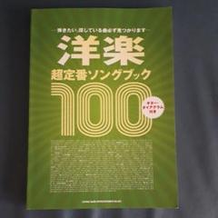 "Thumbnail of ""楽譜 洋楽超定番ソングブック100 新品同様"""