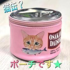 "Thumbnail of ""猫缶 ポーチ ピンク 缶詰モチーフ ラウンド 化粧ポーチ 猫グッズ 大人気"""