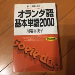 """Thumbnail of """"オランダ語基本単語2000"""""""