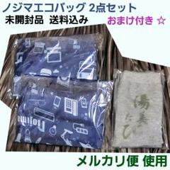 """Thumbnail of """"ノジマ nojima  エコバッグ ネイビー 2点 湯美たび グレー おまけ付き"""""""
