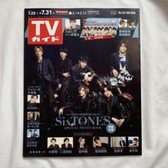 "Thumbnail of ""TVガイド 令和2年7月31日号 SixTONES"""