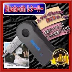 "Thumbnail of ""オーディオレシーバー レシーバー ブルートゥース 無線 車 Bluetooth"""