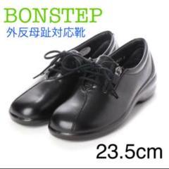 "Thumbnail of ""BONSTEP 外反母趾対応 婦人靴 23.5cm"""