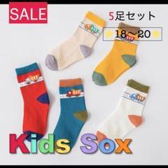 "Thumbnail of ""【KS-010】Mサイズ 子供 靴下 キッズ 男の子 女の子E"""