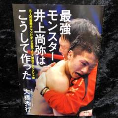 "Thumbnail of ""最強モンスター 井上尚弥はこうして作った 5人の世界チャンピオンを育てた大橋流…"""