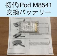 "Thumbnail of ""iPod 初代 M8541 交換バッテリー"""