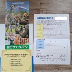 """Thumbnail of """"富士サファリパーク チケット大人2名 値下げ不可"""""""